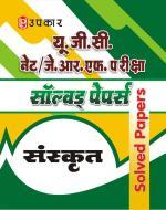 U.G.C. NET/J.R.F. Pariksha Solved Papers Sanskrit