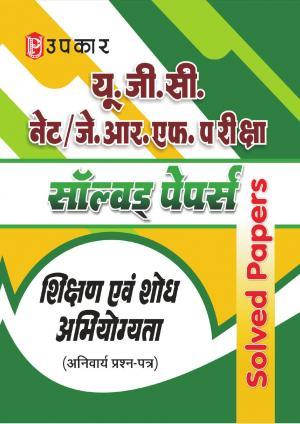 U.G.C. NET/J.R.F. Pariksha Solved Papers Shikshan Evam Shodh Abhiyogyata (Compulsory Paper)