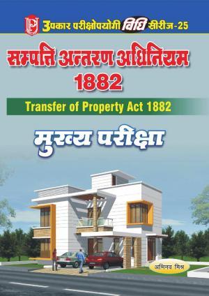 Vidhi Series-25 Property Antaran Adhiniyam 1882 (Mukhya Pariksha)