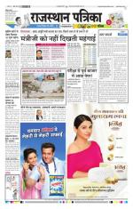 Rajasthan Patrika Hanumangarh - Read on ipad, iphone, smart phone and tablets