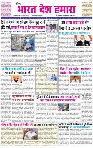 BHARAT DESH HAMARA (PUNJAB)