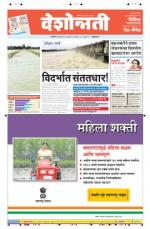 24th Jul Buldhana - Read on ipad, iphone, smart phone and tablets.