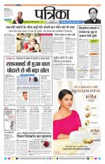 Patrika Bhilai - Read on ipad, iphone, smart phone and tablets