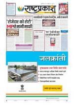24th Jul Rashtraprakash - Read on ipad, iphone, smart phone and tablets.