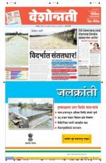 24th Jul Amravati - Read on ipad, iphone, smart phone and tablets.