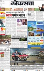 loksatta mumbai - Read on ipad, iphone, smart phone and tablets