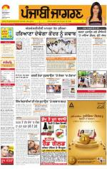 Doaba   : Punjabi jagran News : 24th July 2014 - Read on ipad, iphone, smart phone and tablets.