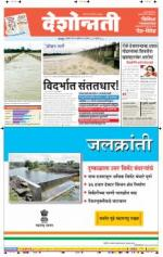 24th Jul Chandrapur - Read on ipad, iphone, smart phone and tablets.