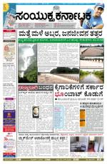 July 24, 2014, Hubli - Read on ipad, iphone, smart phone and tablets.