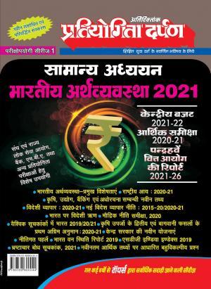 Series-1 Samanya Adhyayan Bhartiya Arthvyavastha 2021