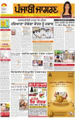 Ludhiana   : Punjabi jagran News : 24th July 2014 - Read on ipad, iphone, smart phone and tablets.