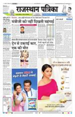 Rajasthan Patrika Kota - Read on ipad, iphone, smart phone and tablets