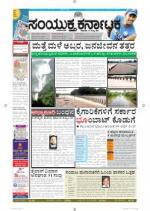 24,,july,2014 ,Bangalore - Read on ipad, iphone, smart phone and tablets.
