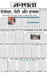 Jansatta, Hindi, 24/07/2014 - Read on ipad, iphone, smart phone and tablets.