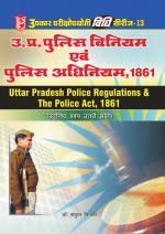 Vidhi Series-13 Utta Pradesh Police Viniyam Evam Police Adhiniyam 1861