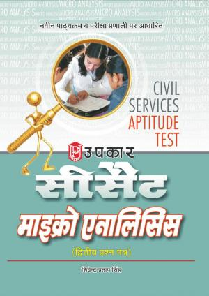 C-SAT Civil Services Pariksha Aptitude Test Micro Analysis (Paper-II) - Read on ipad, iphone, smart phone and tablets