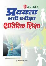 Pravakta Bharti Pariksha Sharirik Shiksha