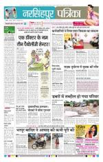 Narsinghpur Patrika - Read on ipad, iphone, smart phone and tablets