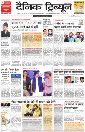 DT_25_July_2014_Ambala - Read on ipad, iphone, smart phone and tablets.