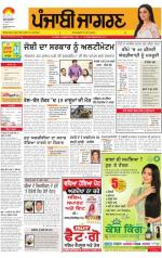 Doaba : Punjabi jagran News : 25th July 2014 - Read on ipad, iphone, smart phone and tablets.