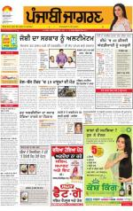 Amritsar : Punjabi jagran News : 25th July 2014 - Read on ipad, iphone, smart phone and tablets.