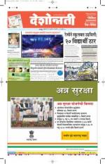 25th Jul Nagpur - Read on ipad, iphone, smart phone and tablets.