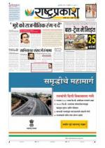 25th Jul Rashtraprakash - Read on ipad, iphone, smart phone and tablets.