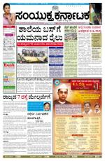 July,25,2014,Hubli - Read on ipad, iphone, smart phone and tablets.