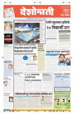 25th Jul Akola - Read on ipad, iphone, smart phone and tablets.