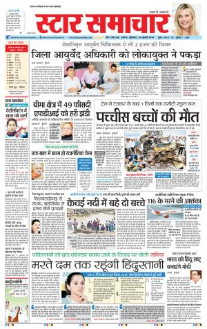 25.07.2014 daily hindi newspaper 1-16 - Read on ipad, iphone, smart phone and tablets.