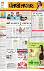 Jalandhar : Punjabi jagran News : 25th July 2014 - Read on ipad, iphone, smart phone and tablets.