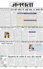 Jansatta, Hindi, 25/07/2014 - Read on ipad, iphone, smart phone and tablets.