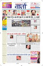 25-07-2014 Hindi - Read on ipad, iphone, smart phone and tablets.