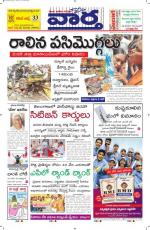 25-07-2014 Main - Read on ipad, iphone, smart phone and tablets.