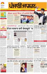 Sangrur\Barnala  : Punjabi jagran News : 26th July 2014 - Read on ipad, iphone, smart phone and tablets.