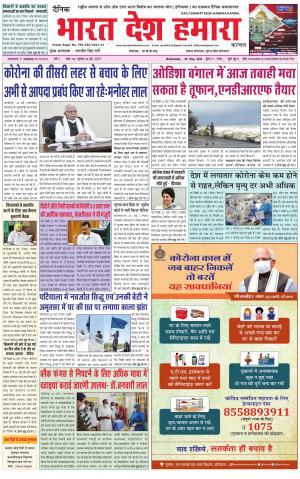 Bharat Desh Hamara (Haryana)