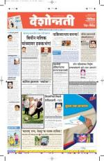 26th Jul Jalgaon - Read on ipad, iphone, smart phone and tablets.