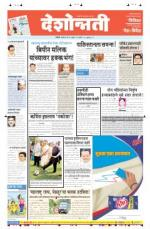 26th Jul Nanded - Read on ipad, iphone, smart phone and tablets.