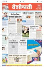 26th Jul Buldhana - Read on ipad, iphone, smart phone and tablets.