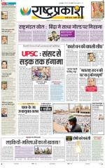 26th Jul Rashtraprakash - Read on ipad, iphone, smart phone and tablets.