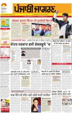 Jalandhar  : Punjabi jagran News : 26th July 2014 - Read on ipad, iphone, smart phone and tablets.