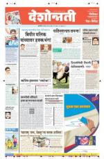 26th Jul Akola - Read on ipad, iphone, smart phone and tablets.