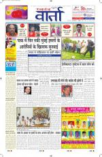 26-07-2014 Hindi - Read on ipad, iphone, smart phone and tablets.