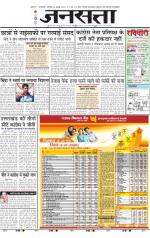 Jansatta, Hindi, 26/07/2014 - Read on ipad, iphone, smart phone and tablets.