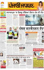 Doaba : Punjabi jagran News : 27th July 2014 - Read on ipad, iphone, smart phone and tablets.