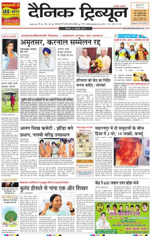 DT_27_July_2014_Ambala - Read on ipad, iphone, smart phone and tablets.