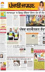Tarantaran : Punjabi jagran News : 27th July 2014 - Read on ipad, iphone, smart phone and tablets.