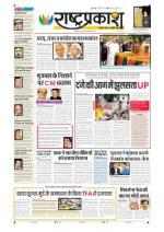 27th Jul Rashtraprakash - Read on ipad, iphone, smart phone and tablets.