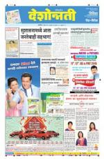 27th Jul Akola - Read on ipad, iphone, smart phone and tablets.