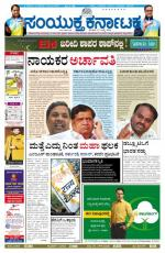 July,27,2014,Hubli - Read on ipad, iphone, smart phone and tablets.